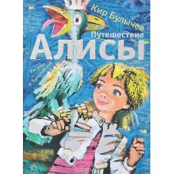 Путешествие Алисы. УЦЕНКА