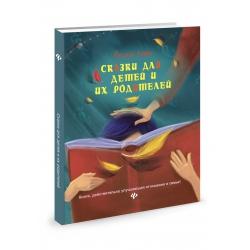 Сказки для детей и их родителей. Сказкотерапия