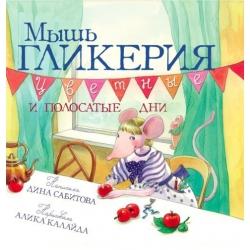 Мышь Гликерия. Цветные и полосатые дни Дина Сабитова