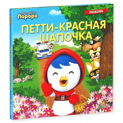 Петти - Красная шапочка