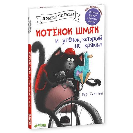 "Книга ""Котенок Шмяк и утенок, который не крякал!"" - Роб ..."
