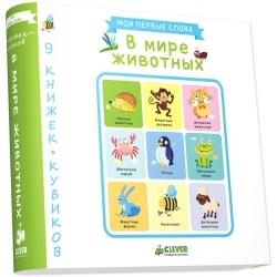 9 книжек-кубиков. В мире животных. Мои первые слова