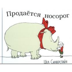 Продается носорог