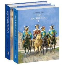 Три мушкетера. В двух томах. Александр Дюма