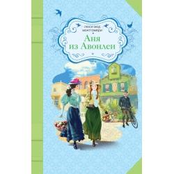 Аня из Авонлеи. Книга 2