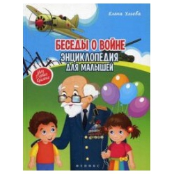 Беседы о войне: энциклопедия для малышей