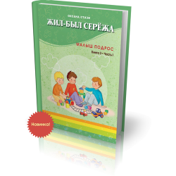 Жил-был Серёжа. Малыш подрос. Книга 3. Часть 1 (4-5 лет)