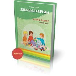 Жил-был Серёжа. Малыш подрос. Книга 3/1 (4-5 лет). Оксана Стази
