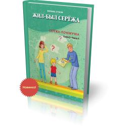 Жил-был Сережа. Сережа-почемучка. Книга 3/2 (5-7 лет). Оксана Стази