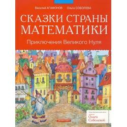 Сказки страны Математики. Приключения Великого Нуля