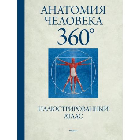 Анатомия человека 360°. Иллюстрированный атлас. Уценка (типогр.незнач. брак)