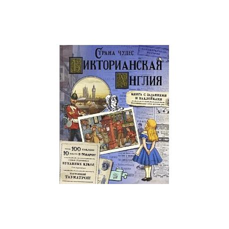Страна чудес. Викторианская Англия Книга с заданиями и наклейками