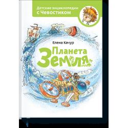 Планета Земля.Энциклопедии с Чевостиком. Елена Качур