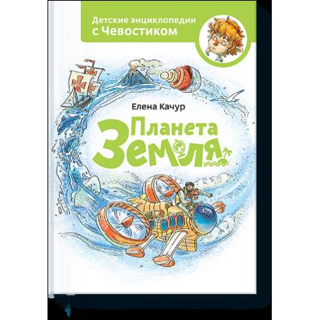 Планета Земля.Энциклопедии с Чевостиком