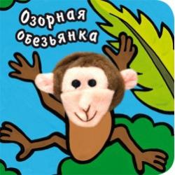 Книги с пальчиковыми куклами. Озорная обезьянка