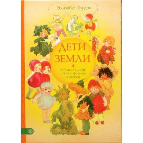 Дети земли. Стихи для детей о жизни фрук. и овощей