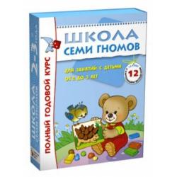 Школа Семи Гномов 2-3 года. Полный годовой курс (12 книг в подарочной упаковке)