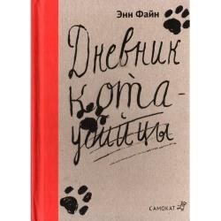 Дневник кота-убийцы. Возвращение кота-убийцы