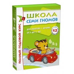 Школа Семи Гномов 3-4 года. Полный годовой курс (12 книг в подарочной упаковке)