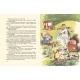 Муфта, Полботинка и Моховая Борода с илл. Вальтера (1 и 2 книги). Эно Рауд