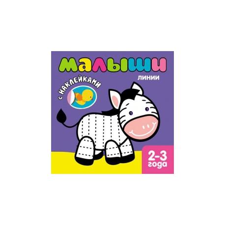 Малыши: Линии. Книжка с наклейками для самых маленьких (раскраска с наклейками)
