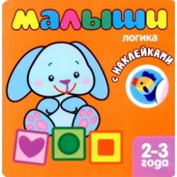 Малыши: Логика. Книжка с наклейками для самых маленьких (раскраска с наклейками)