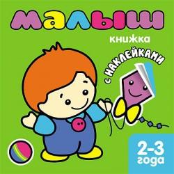 Малыши: Книжка с наклейками для самых маленьких. Малыш