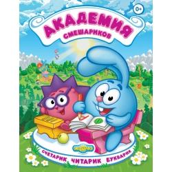 Академия Смешариков
