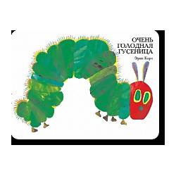 Очень голодная гусеница Эрик Карл