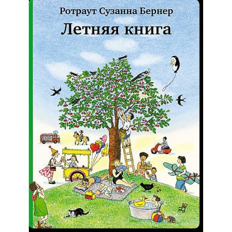 Летняя книга. Сюзанна Бернет