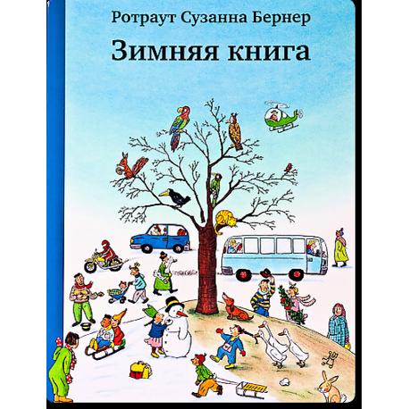 Зимняя книга. Сюзанна Бернер