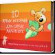 10 ярких историй для самых маленьких.Подарочная коллекция для тех, кому от 2 до 5 лет