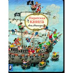 Пиратская книга