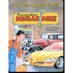 История автомобилей. Рассказывает Мулле Мек