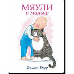 Мяули и малыш