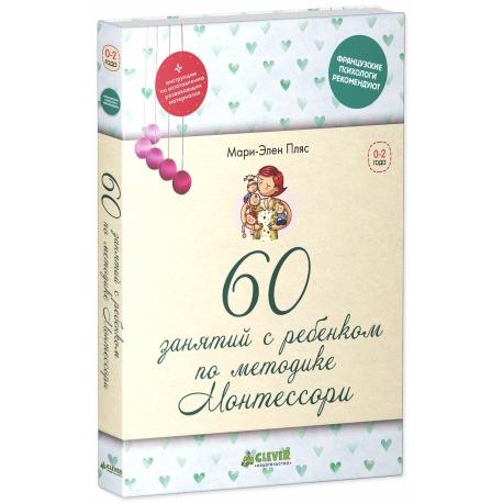 60 занятий с ребенком по методике Монтессори Имурасен М.