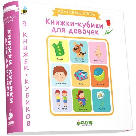 9 книжек-кубиков. Книжки-кубики для девочек. Мои первые слова