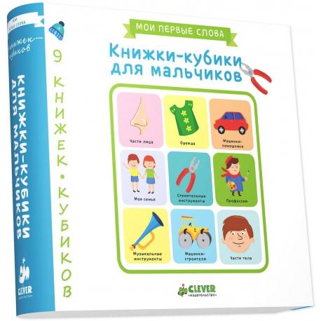 9 книжек-кубиков. Книжки-кубики для мальчиков. Мои первые слова