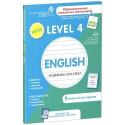 Английский язык.Level 4.Ломоносовская школа.