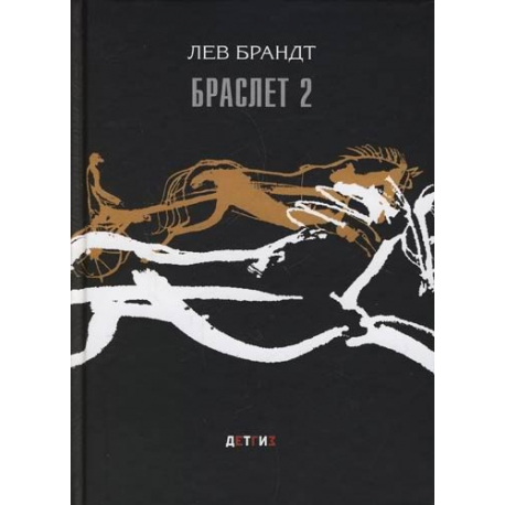 Браслет 2: Три повести и два рассказа