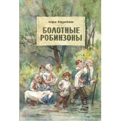 Болотные робинзоны РАДЗИЕВСКАЯ С.
