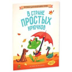 В стране простых крючков Воскресенская С.
