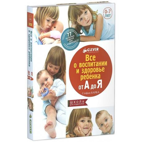 Все о воспитании и здоровье ребенка от А до Я (м.о.) Имурасен М.