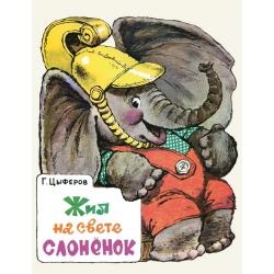 Жил на свете слоненок ЦЫФЕРОВ Г.
