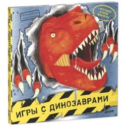 Игры с динозаврами Бейтсон М.