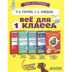 """Комплект """"Все для 1 класса"""" (5 книг) Узорова О. В."""