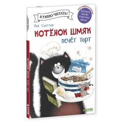 Я умею читать: Котёнок Шмяк печет торт Скоттон Р.