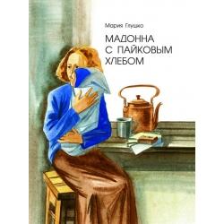 Мадонна с пайковым хлебом ГЛУШКО М.
