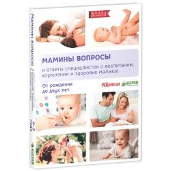 Мамины вопросы. И ответы специалистов о воспитании, кормлении и здоровье малыша