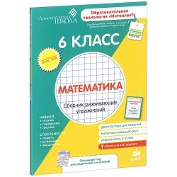 Математика. Рабочая тетрадь.6 класс.Ломоносовская школа